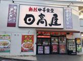 日高屋 西千葉南口店