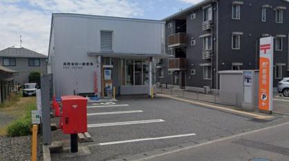 長野吉田一郵便局の画像1