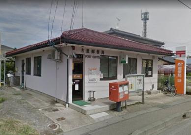 古里郵便局の画像1