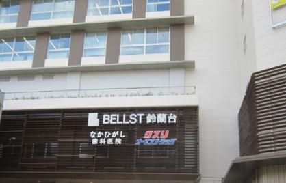 Bellst(ベルスト)鈴蘭台の画像1