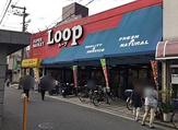 Loop(ループ) 荻原天神店