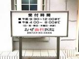 小瀬歯科医院