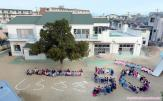堺市立白鷺幼稚園