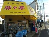 豚々亭白鷺店