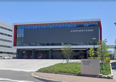 長野市消防局 中央消防署の画像1