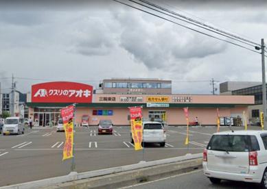 クスリのアオキ 三輪東店の画像1