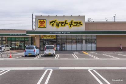 ドラッグストア マツモトキヨシ 安茂里店の画像1