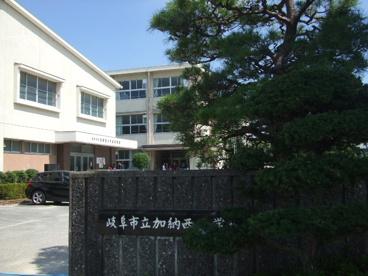 岐阜市立加納西小学校の画像1