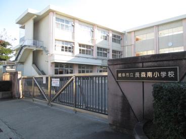 岐阜市立長森南小学校の画像1