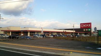 ピアゴ 可児店の画像1