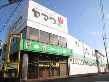 ショッピングセンター ヤマワ 本店の画像1