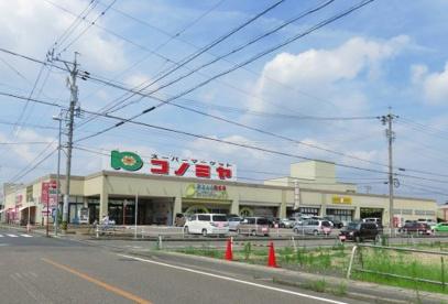 コノミヤ 可児店の画像1