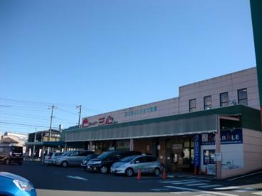 スーパー三心 さぎ山店の画像1
