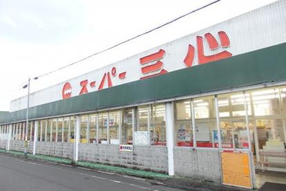 スーパー三心 西郷店の画像1