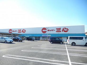 スーパー三心 羽島店の画像1