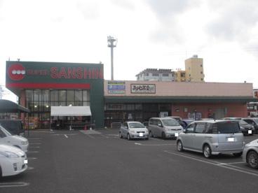 スーパー三心 蘇原店の画像1