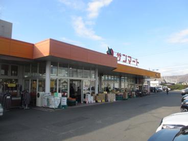 サンマートサカイ 蘇原店の画像1