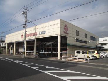 株式会社マルナカ 入舟店の画像1