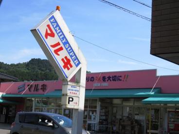 マルキ 美山店の画像1