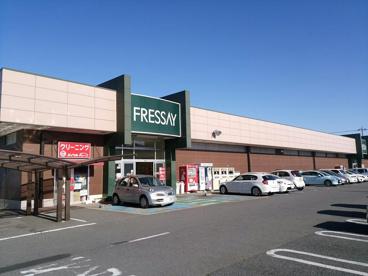 FRESSAY(フレッセイ) 片貝店の画像1