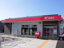 前橋三俣郵便局