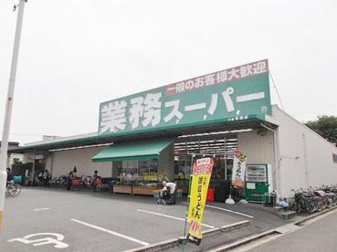 業務スーパー 大阪布施店の画像1