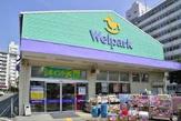 ウェルパーク 調布国領店