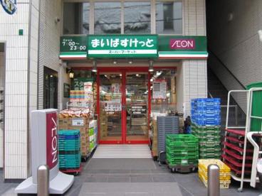 まいばすけっと 曙橋駅前店の画像1