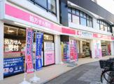 ココカラファイン薬局 兵庫駅前店