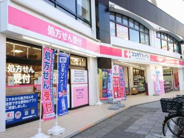 ココカラファイン薬局 兵庫駅前店の画像1