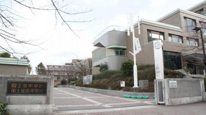私立国士舘高校の画像1