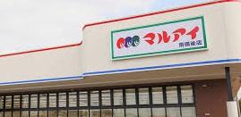 マルアイ飾磨店の画像1