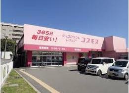 ディスカウントドラッグコスモス 恵美酒店の画像1