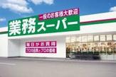 業務スーパー飾磨店