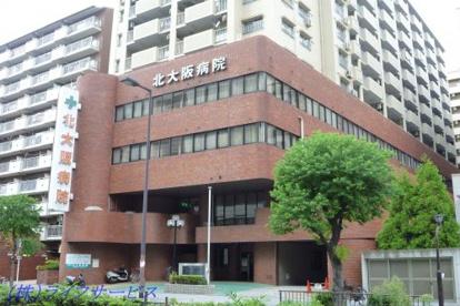 北大阪病院の画像1