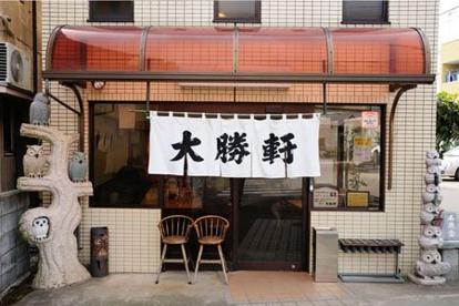 大勝軒増戸店の画像1