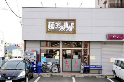 麺池谷精肉店の画像1