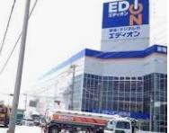 エディオン姫路店の画像1