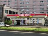 東光ストア 南郷13丁目店