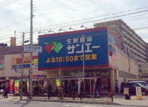 SAN・EI(サンエー) 平野店の画像1
