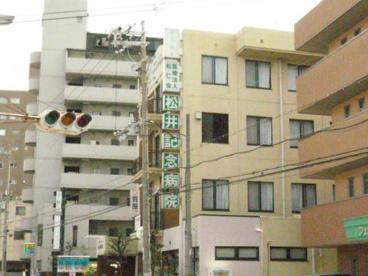 松井記念病院の画像1