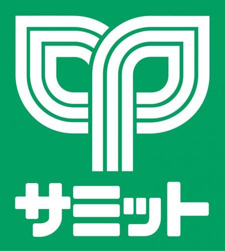 サミットストア 三田店の画像
