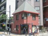 赤坂警察署 赤坂五丁目交番