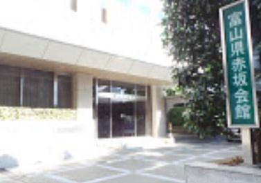 富山県赤坂会館の画像1