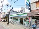 ファミリーマート 新今里3丁目店