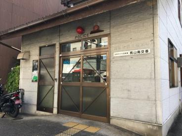 伏見警察署 桃山南交番の画像1