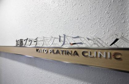 加藤プラチナクリニックの画像1