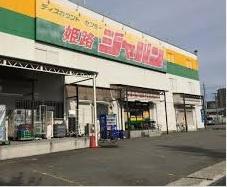 ジャパン飾磨三宅店の画像1