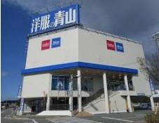 洋服の青山飾磨三宅店の画像1