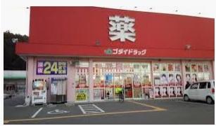 ゴダイ夢前店の画像1